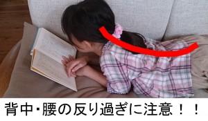 腰痛になりやすい姿勢 ソファに寝そべって読書