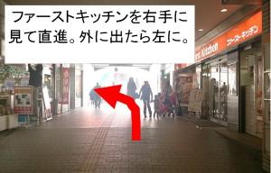 鶴見駅から04 建物の外へ
