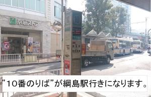 鶴見駅から11 10番乗り場到着