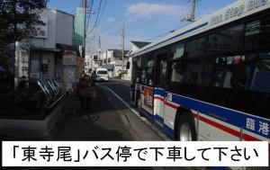 鶴見駅から12 東寺尾バス停下車