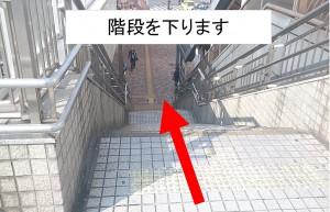 鶴見駅から09 階段下ります