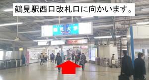 鶴見駅から01 西口改札口へ